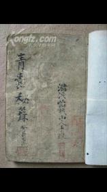 清或民国中医手抄本、青囊秘录,32开,82页164面,(出售复、印、件)