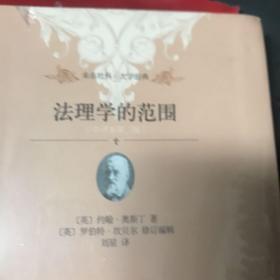 未名社科·大学经典:法理学的范围(中译本第2版)