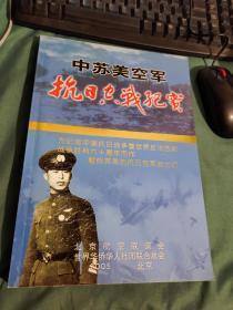 中苏美空军抗日空战纪实【有点破损】有签名