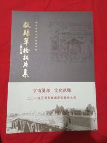 献县单桥拓片集 仅印500册