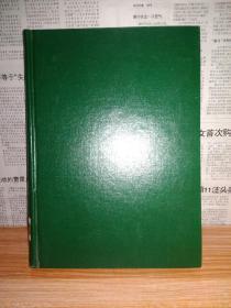 1988年《新一代》1-12期精装合订本