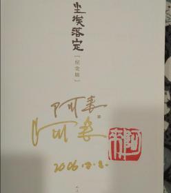 阿来双签名钤印本《尘埃落定》茅盾文学奖获奖作品十年纪念典藏版