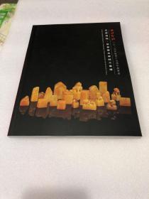 西泠印社2019年秋季十五周年拍卖会 文房清玩 田黄暨名家钮工专场