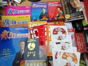 李阳疯狂英语-疯狂说英语 第1-2合辑 1-120集(书3+DVD30张+4MP3 +卡150)请看图