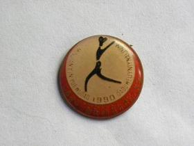 山西省第二届民间音乐舞蹈大奖赛章(1990年)