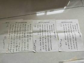 王敏写给陈立夫先生信札:3通4页