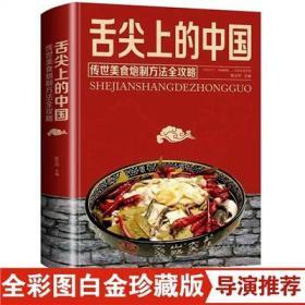 舌尖上的中国美食书籍大全家常菜 菜谱书家常菜大全 食谱书籍 家用 新手入门 家常菜谱做法烹饪做菜烘焙书减肥食谱书瘦身 烤箱食谱