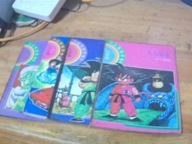 七龙珠 大战黑绸军卷 1-5 缺1 共四本合售