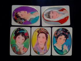 1980年历片一套五枚(王昭君、蔡文姬、莺莺、秋香、蝉娟)