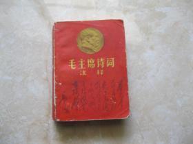 《毛主席诗词注释》昆明版 有毛林合影 林题 江青 完整不缺页