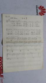 音乐手稿:放风筝    没有署名,同一出处(周龙)。 此份手稿抄写时间不详。