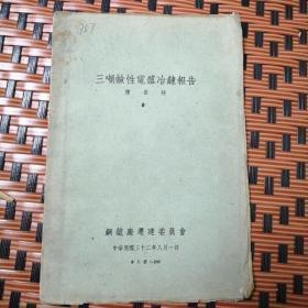 三吨鹼性电炉冶鍊报告(民国三十二年)
