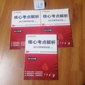 核心考点解析2015高考精华版   学习手册  上中下三本共售