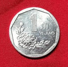 第四套人民币硬币1993年菊花国徽1角1枚原光铝质 保真品1毛钱币收藏X13