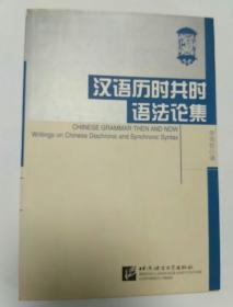 汉语历时共时语法论集
