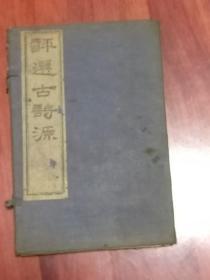 《线装书》评选古诗源(第1---4卷全有布面函套)4本+函套合售,品相以图片为准)光绪二十年上海图书馆集成印书局印