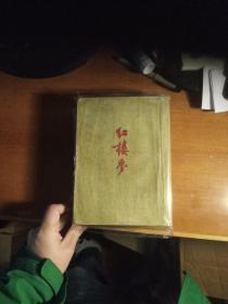 红楼梦1953年(上册,中册,下册全三册合售)一版一印,作家出版社