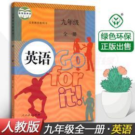新版九年级全一册英语书人教版教材初三九年级全一册