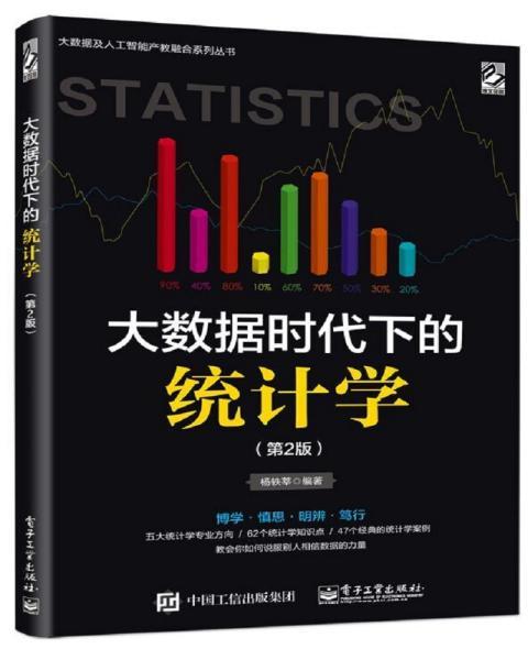 大数据时代下的统计学(第2版)