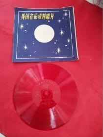 大薄膜唱片:外国音乐资料唱片-管弦乐卡门等-1张2面