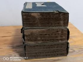 清刻本 《康熙字典》存3函17册