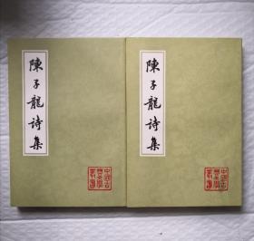 陈子龙诗集(上下册全套)