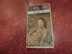 民国期刊 民国30年 乐观杂志社 周瘦鹃主编 《乐观》第六期 C1