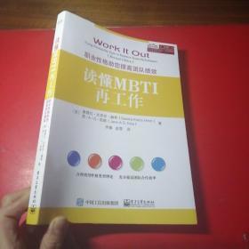 读懂MBTI再工作一一职业性格助您提高团队绩效