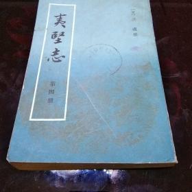 夷坚志(第四册)
