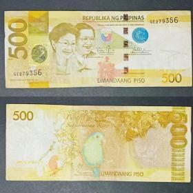 菲律宾 500比索纸币 2015年 旧品  外国钱币