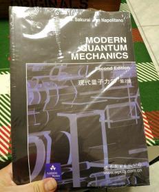 现代量子力学(第2版) 量子力学sakuraimodern quantum mechanics