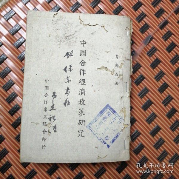 中国合作经济政策研究〈民国三十三年〉
