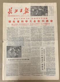 长江日报      1978年5月31日1*湖北省科学大会胜利闭幕。30元