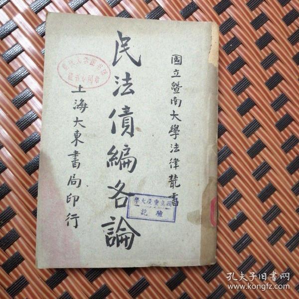 民法债编各论(国立暨南大学法律丛书)