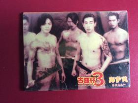80-90年代老明信片——《古惑仔 郑伊健》(整套5枚)