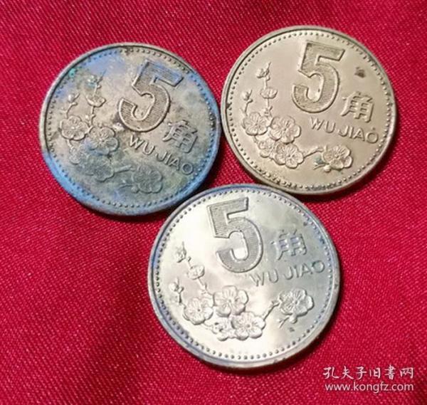 第四套人民币 1992年 1994年 1995年 梅花5角硬币共3枚 保真品铜币5毛钱币收藏 X18
