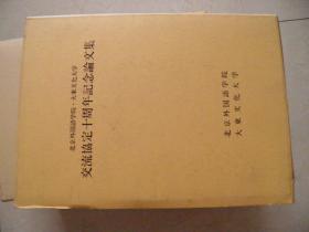 北京外国语学院 大东文化大学 交流协定十周年纪念论文集(带函套)