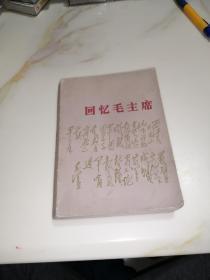 回忆毛主席(人民文学出版社,77年一版一印刷)