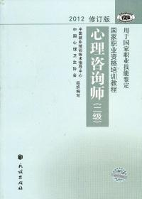 2012修订版心理咨询师