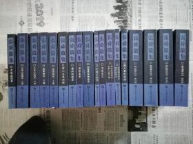 张舜徽集 共十八册