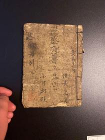 慈航丹引  同治手抄中药秘方! 23页! 46面!