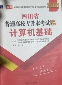 计算机基础2019四川省普通高等学校专升本招生考试专用教材