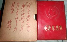 毛泽东选集(合订一卷本   军内发行)