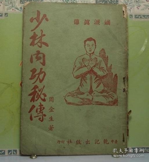 民国武学  《少林内功秘传》