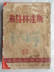 民国旧书:斯达林格勒(32开、民国37年上海初版)