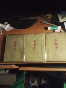 红楼梦1953年一版一印作家出版社