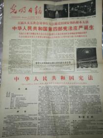 《光明日报》【中华人民共和国宪法】
