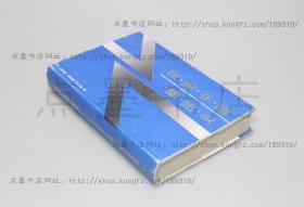 私藏好品《简明中国移民史》精装 葛剑雄 曹树基 吴松弟 著 1993年一版一印