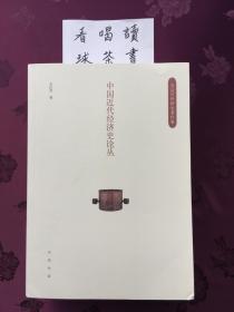 全汉昇经济史著作集《中国近代经济史论丛》《中国经济史研究1》《中国经济史研究2》(3册合售)
