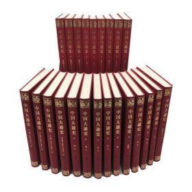 中国大通史(16开精装 全14卷23册)